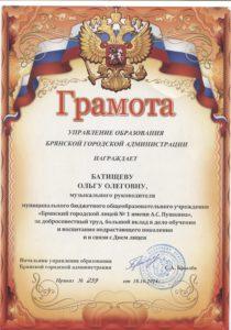 batischeva1