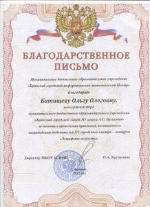 batischeva3