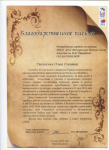 batischeva4
