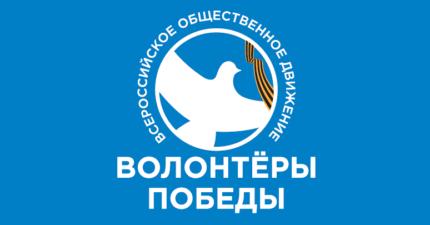 «Волонтеры Победы»