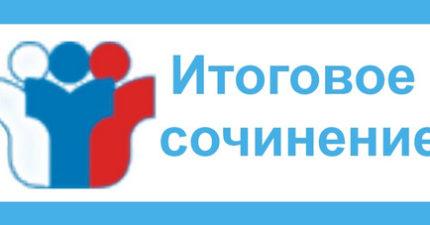 Методические рекомендации по подготовке и проведению итогового сочинения в 2019/2020 учебном году