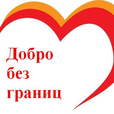 Благотворительная акция «Добро без границ»