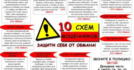 10 схем мошенников