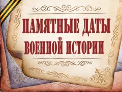 Памятные даты военной истории в марте
