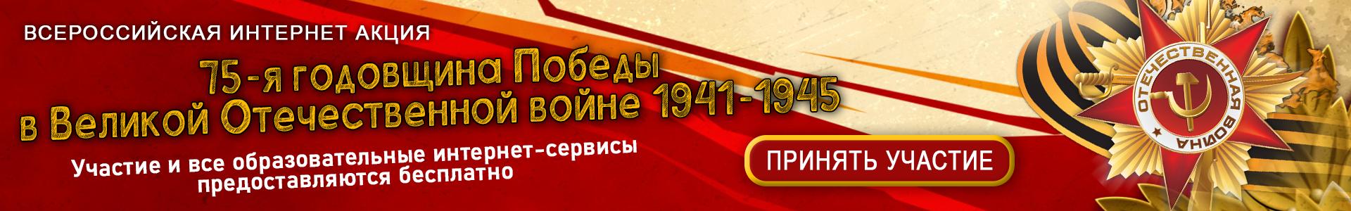 Всероссийская интернет акция «75-я годовщина Победы в Великой Отечественной войне 1941-1945»