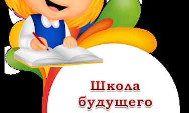 Школа будущего первоклассника