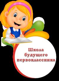 Набор дошкольников  в «Школу будущего первоклассника»
