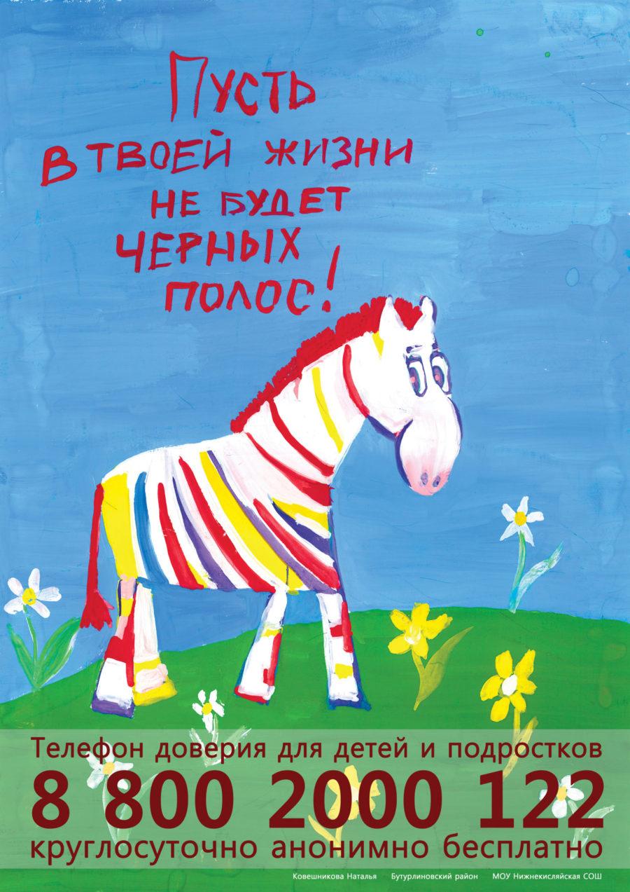«Детский телефон доверия доступен в каждом уголке России»