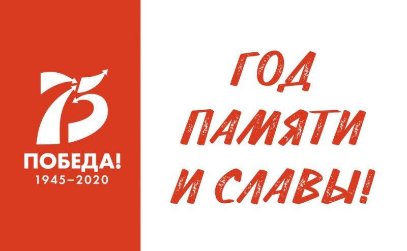 75-я годовщина в ВОВ