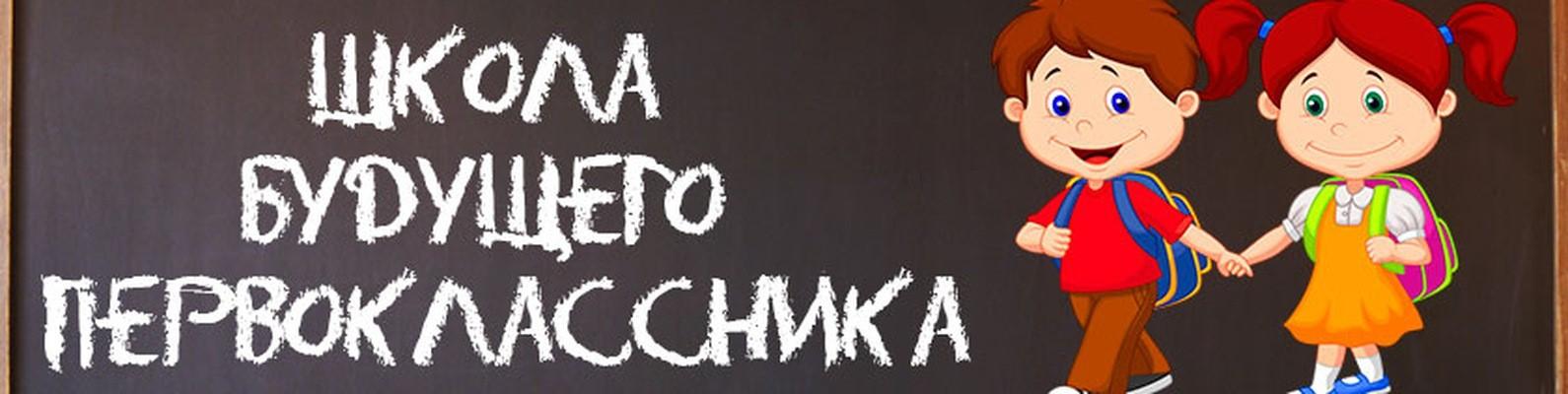 Информация о работе «Школы будущего первоклассника»