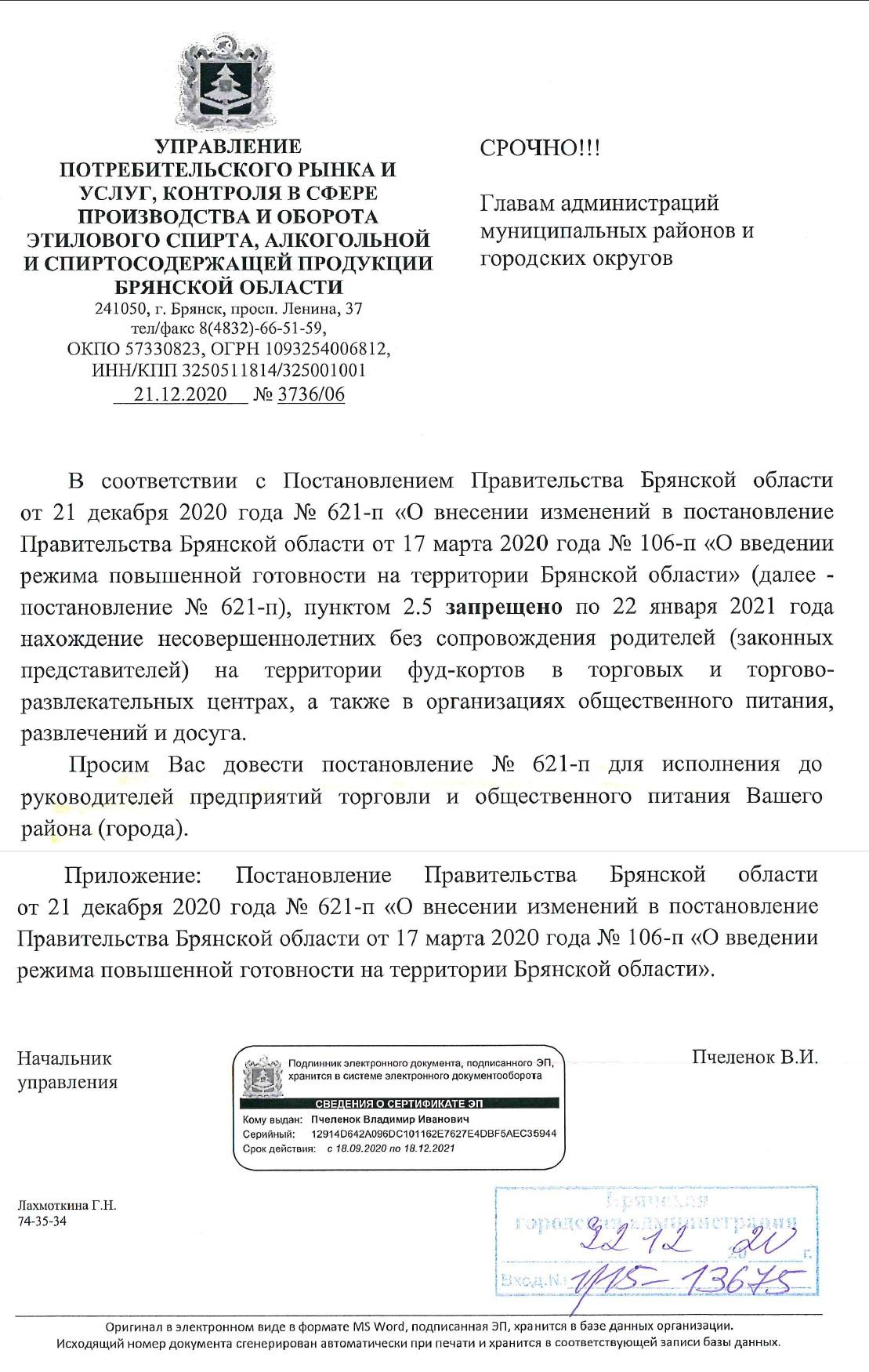 Постановление правительства Брянской области