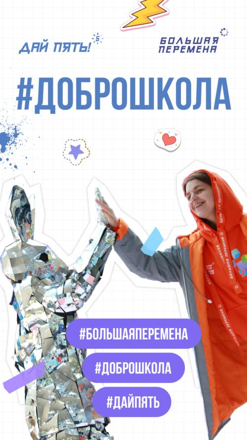 «Доброшкола»: волонтерская акция  Всероссийского конкурса для школьников «Большая перемена»