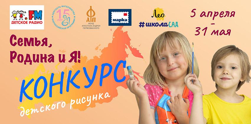 Всероссийский конкурс детского рисунка  «Семья, Родина и Я!»