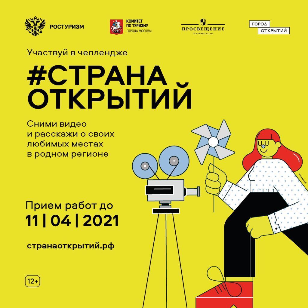 Всероссийский конкурс видеороликов для школьников в TikTok «Страна открытий»