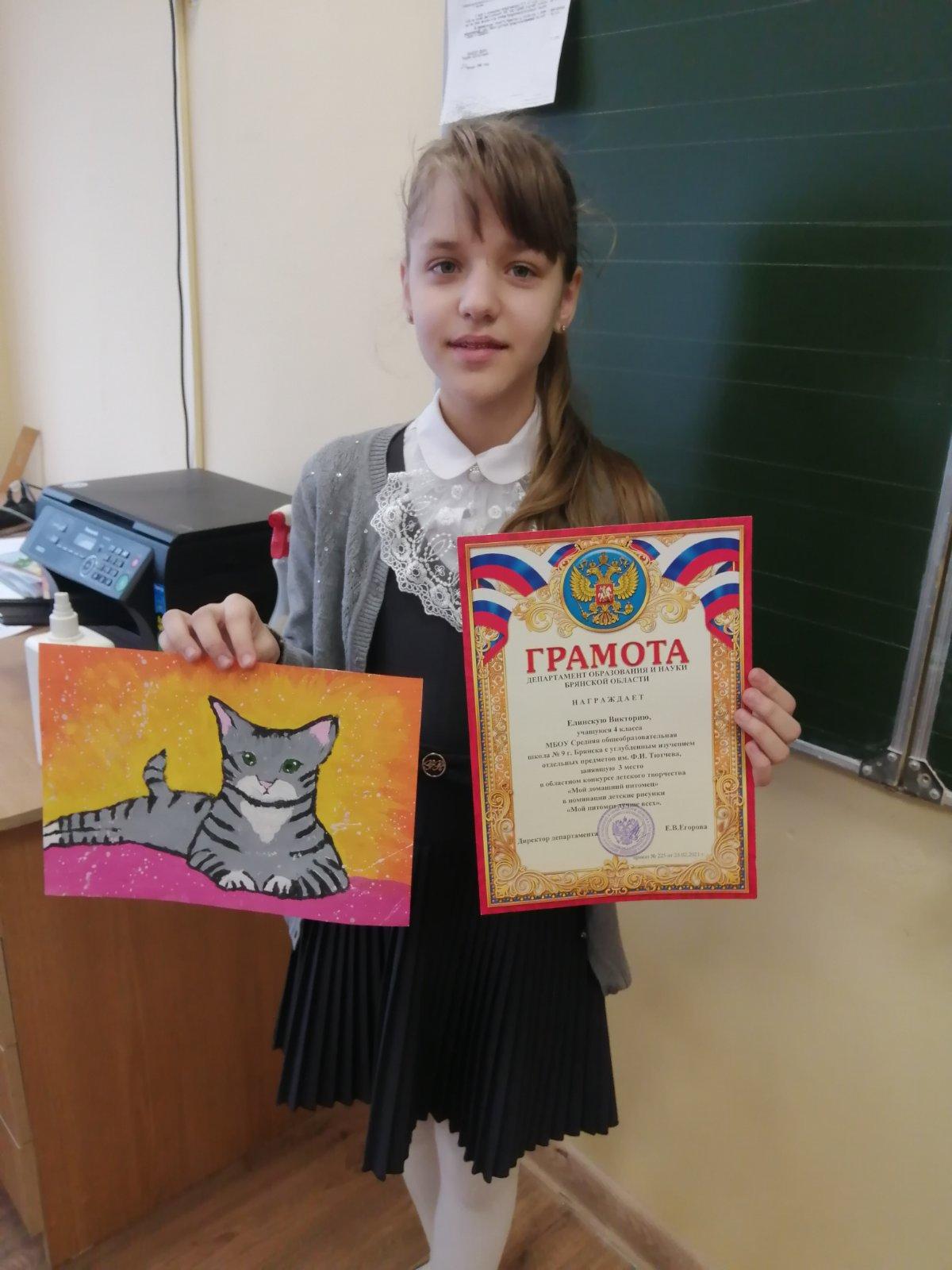 Ученица 4 Г класса Елинская Виктория заняла 3 место в областном конкурсе детского творчества «Мой домашний питомец»