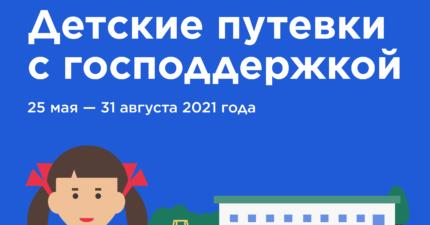Старт программы детского туристического кешбэка с 25 мая 2021 года